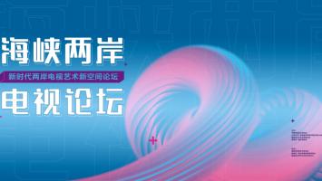 合作·创新·共赢——新时代两岸电视艺术新空间论坛23日下午举行