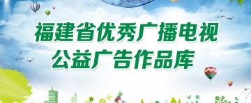 福建省优秀广播电视公益广告作品库