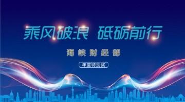 """海峡财经部喜获2020年度福建省广播影视集团""""年度特别奖"""""""