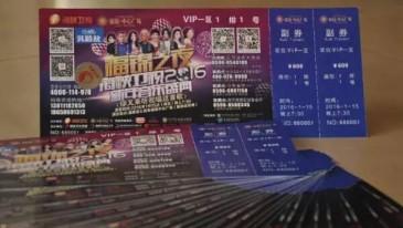 福锦之夜•海峡卫视新年音乐盛典邀您一起来狂欢