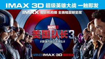 《美国队长3》IMAX3D免费体验 限量席位等你来