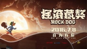 【福利】Rock!看《摇滚藏獒》 与郑钧见面