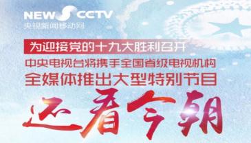 央视将携手全国省级电视 推出大型节目《还看今朝》
