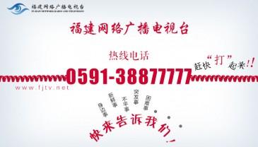 38877777!福建网络广播电视台报料热线 等您来报料!