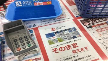 """支付宝日本版遇""""暗礁"""" 启动时间将被推迟"""