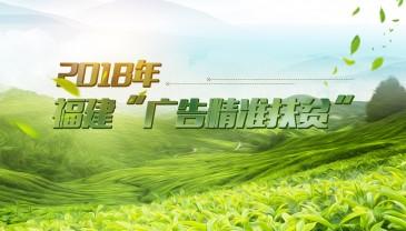 """2018年福建""""广告精准扶贫"""""""