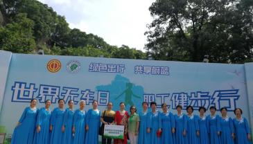 """福州举办世界无车日""""职工健步行""""活动"""