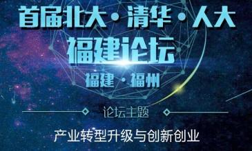 海博TV全程报道北大、清华、人大•福建论坛