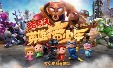 【寒假福利】易烊千玺加盟《猪猪侠》拯救世界