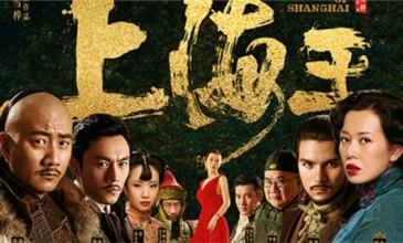 【全国福利】黑帮电影《上海王》 再现洪门传奇