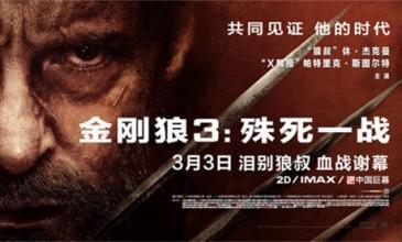 """【全国福利】《金刚狼3》见证""""狼叔""""告别之战"""