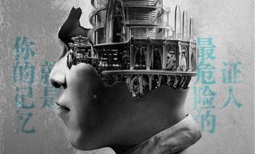 【赠票】记忆是最危险的证据《记忆大师》脑内开战