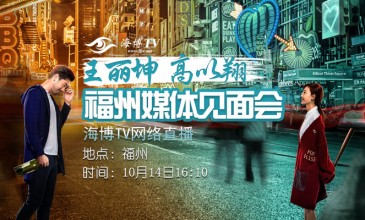 直播预告|王丽坤高以翔福州媒体见面会