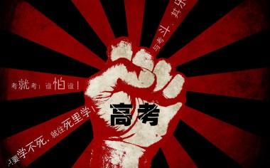 2018年福建省普通高考报名9日开始