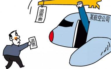 墨西哥航空公司7天取消29趟航班 中国旅客遇退票难