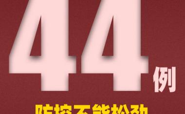 44+1 !每一个都要警惕