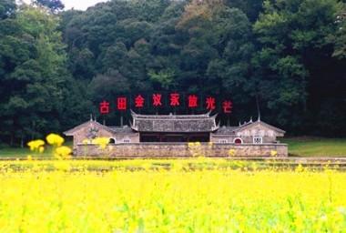 古田旅游区晋升5A景区 为闽首个5A红色旅游景区
