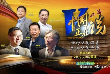 中美新型大国关系的机遇与挑战《中国正在说》16日播出
