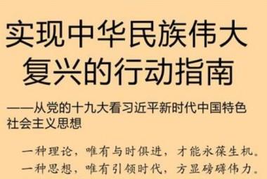 实现中华民族伟大复兴的行动指南——从党的十九大看习近平新时代中国特色社会主义思想