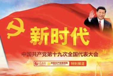 人民网评:在习近平新时代中国特色社会主义思想指引下阔步前进