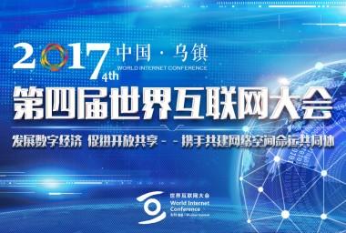 海博TV直击第四届世界互联网大会