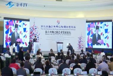 海上丝绸之路艺术发展论坛在泉州举行