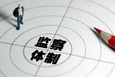 监察法草案:国家监察委由全国人大产生并对其负责