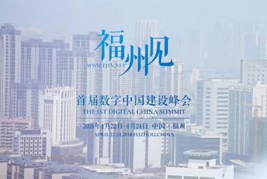 短视频| 数字中国!你所没见过的律动福建