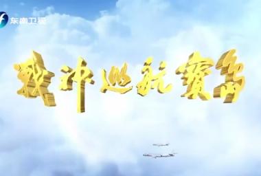 人民空军在福建发布《战神巡航宝岛》宣传片