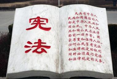 傅政华:努力让人民真诚信仰宪法