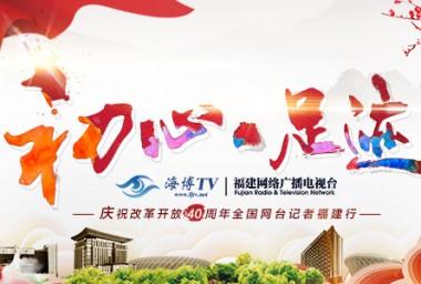"""网聚正能量:""""初心·足迹— 全国网台记者福建行""""活动启幕"""