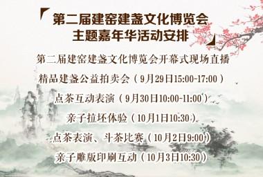 第二届建窑建盏文化博览会主题嘉年华活动安排
