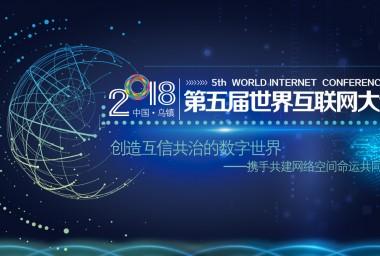 海博TV直击第五届世界互联网大会