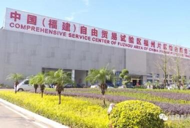 福建自贸区福州片区:深化放管服改革 优化营商环境