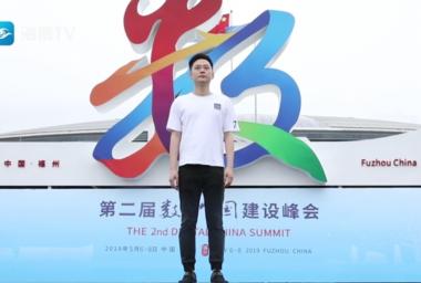 短视频|行走福建——第二届数字中国峰会海博TV宣传片来啦