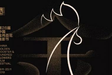 第28届中国金鸡百花电影节将在厦门举办 奖项提名今日揭晓