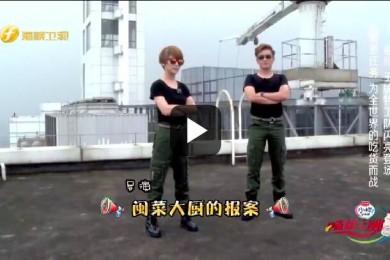 """[第4期成片]王牌特工队空降福州解救""""佛跳墙"""""""