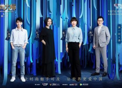《时尚大师》第二季王俊凯首担中国色彩推荐人