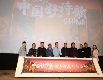 《中国好诗歌》全球海选启动