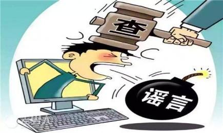翔安两名女子微信群散布谣言 被警方行政处罚