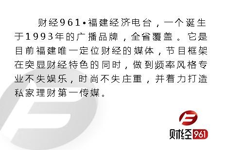 961经济广播介绍2