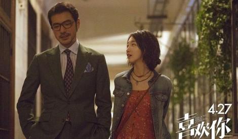 《喜欢你》今公映 周冬雨诠释90后爱情观