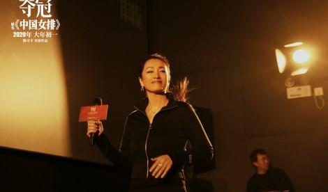 电影《夺冠》首映 陈可辛:女排精神鼓励整个团队