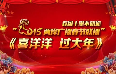 """春风十里不如你— """"2015两岸广播春节联播"""""""