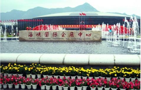 海交会18日在榕举办 首届丝路城市论坛同期举行
