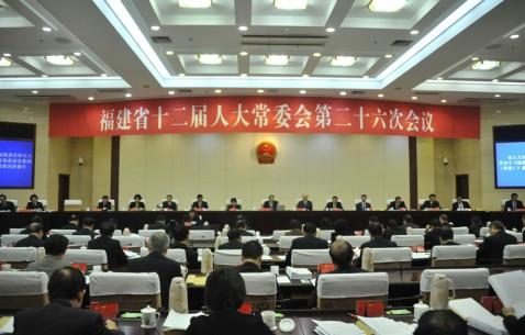 省十二届人大常委会第二十六次会议举行第一次全体会议