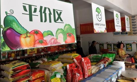 延城启动春节期间平价商店运行机制