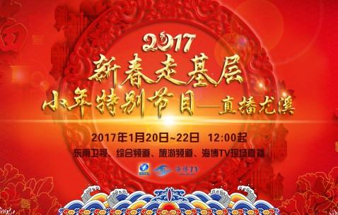 """福建省广播影视集团推出""""新春走基层""""小年特别节目"""
