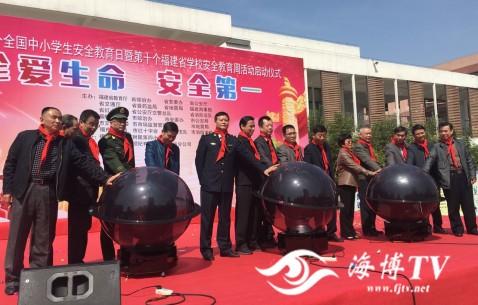 全国中小学生安全教育日启动仪式在福州举行