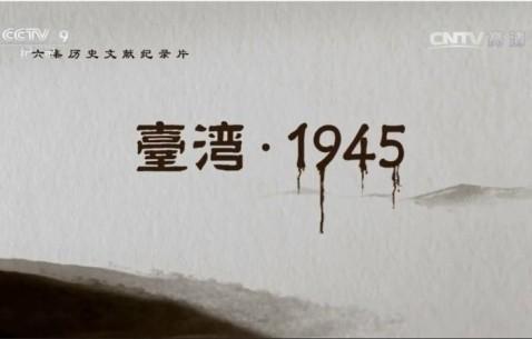 重返历史现场,抢救国家记忆 纪录片《台湾·1945》